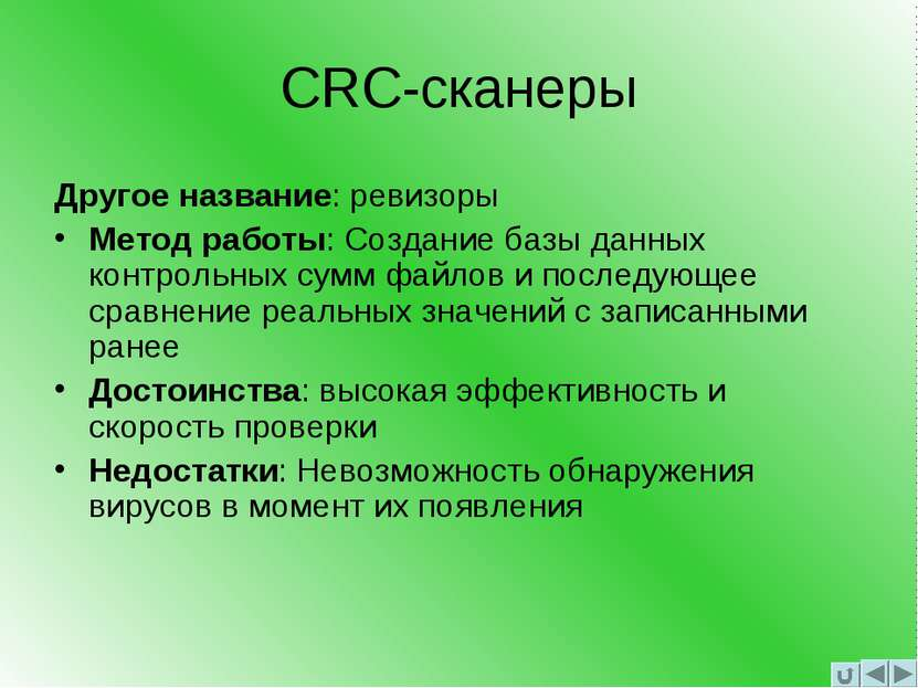 CRC-сканеры Другое название: ревизоры Метод работы: Создание базы данных конт...