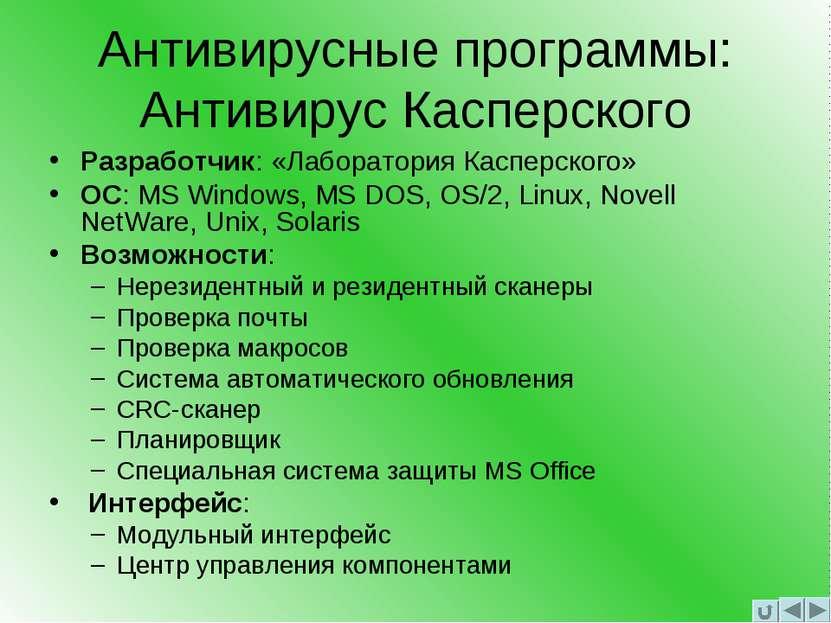 Антивирусные программы: Антивирус Касперского Разработчик: «Лаборатория Каспе...
