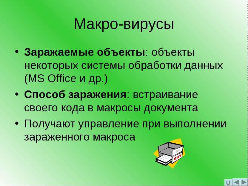 Макро-вирусы Заражаемые объекты: объекты некоторых системы обработки данных (...