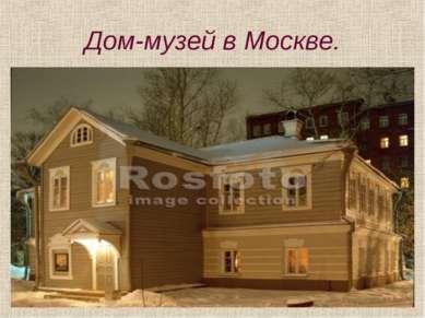 Дом-музей в Москве.