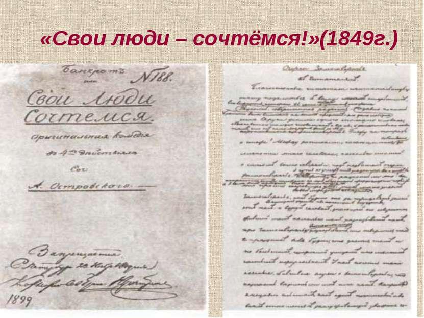 «Свои люди – сочтёмся!»(1849г.)