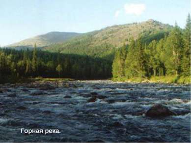 Горная река.