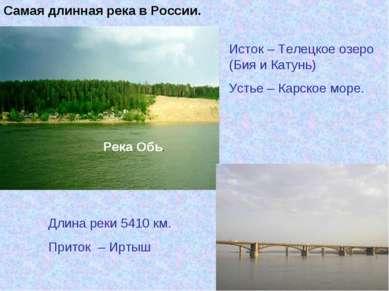 Река Обь. Длина реки 5410 км. Приток – Иртыш Исток – Телецкое озеро (Бия и Ка...