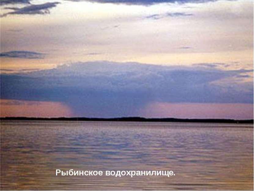 Рыбинское водохранилище.