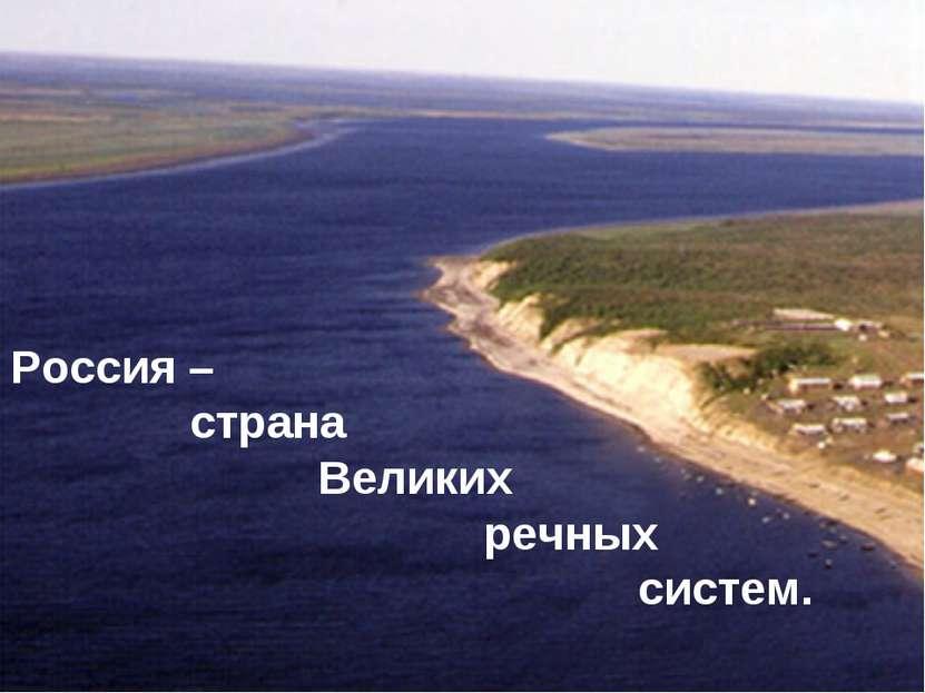 Россия – страна Великих речных систем.