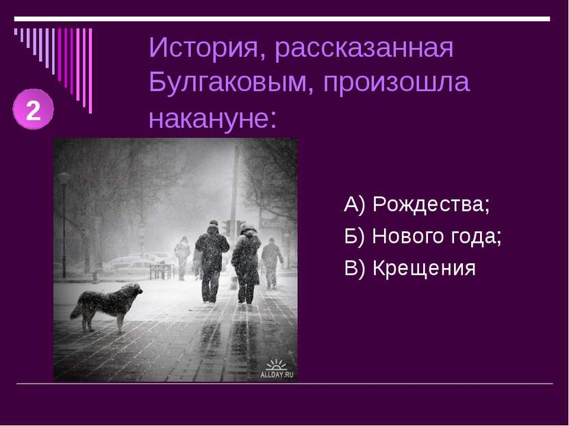 История, рассказанная Булгаковым, произошла накануне: А) Рождества; Б) Нового...