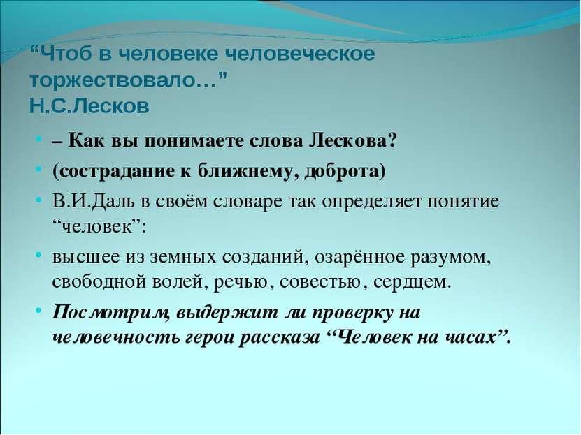 """""""Чтоб в человеке человеческое торжествовало…"""" Н.С.Лесков – Как вы понимаете с..."""