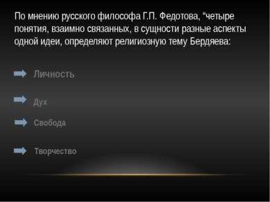 """По мнению русского философа Г.П. Федотова, """"четыре понятия, взаимно связанных..."""