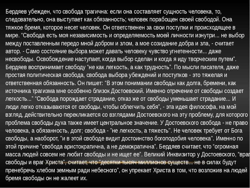 Бердяев убежден, что свобода трагична: если она составляет сущность человека,...