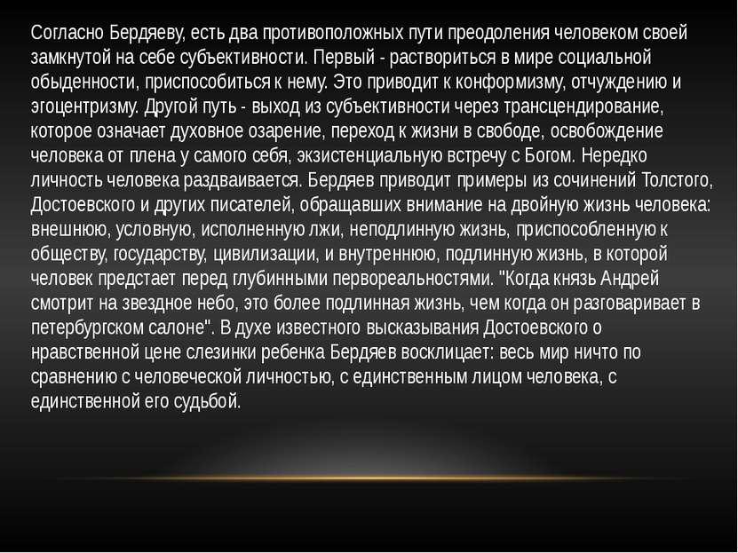 Согласно Бердяеву, есть два противоположных пути преодоления человеком своей ...