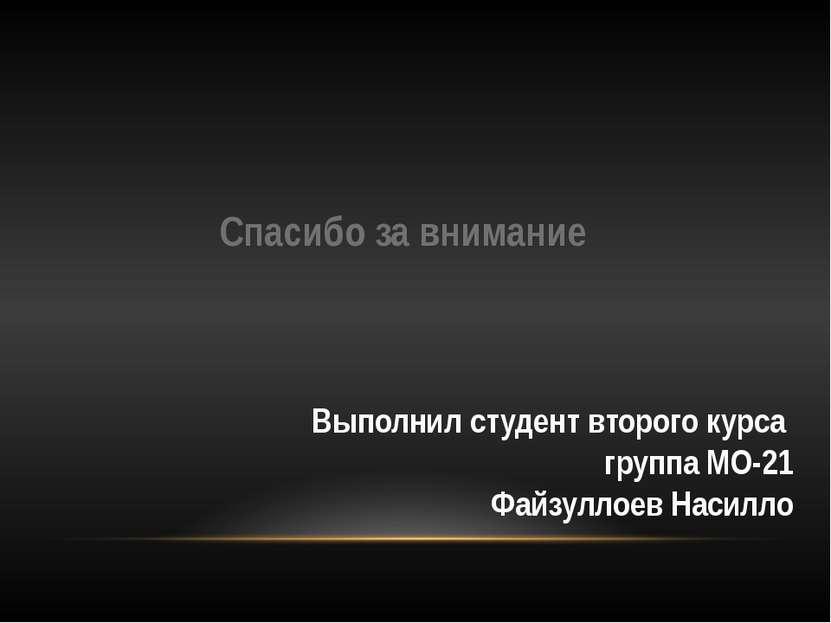 Выполнил студент второго курса группа МО-21 Файзуллоев Насилло Спасибо за вни...