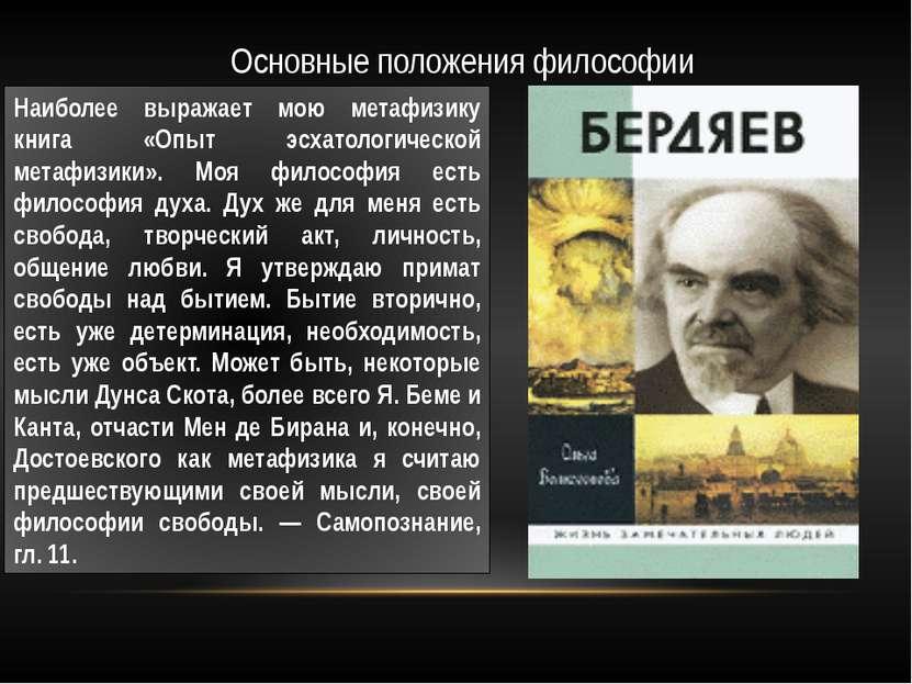 Основные положения философии Наиболее выражает мою метафизику книга «Опыт эсх...