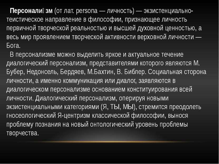 Персонали зм (от лат. persona — личность) — экзистенциально-теистическое напр...