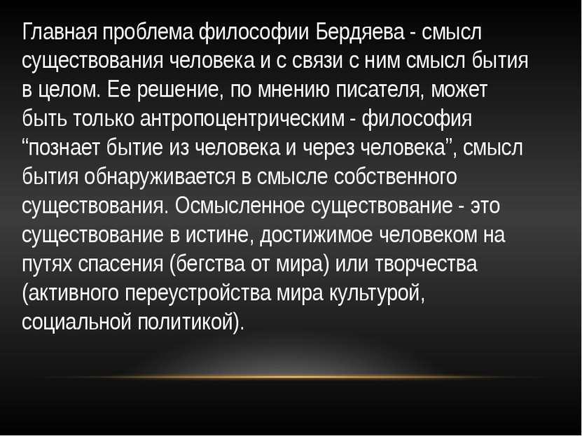 Главная проблема философии Бердяева - смысл существования человека и с связи ...