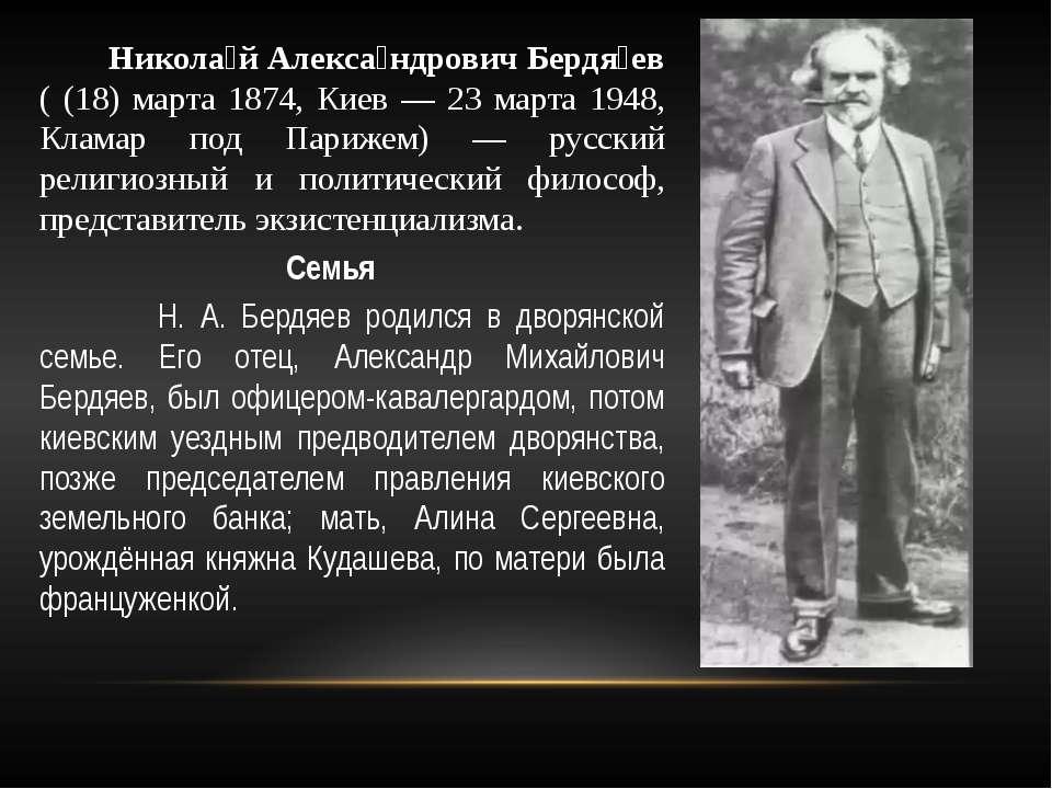 Никола й Алекса ндрович Бердя ев ( (18) марта 1874, Киев — 23 марта 1948, Кла...