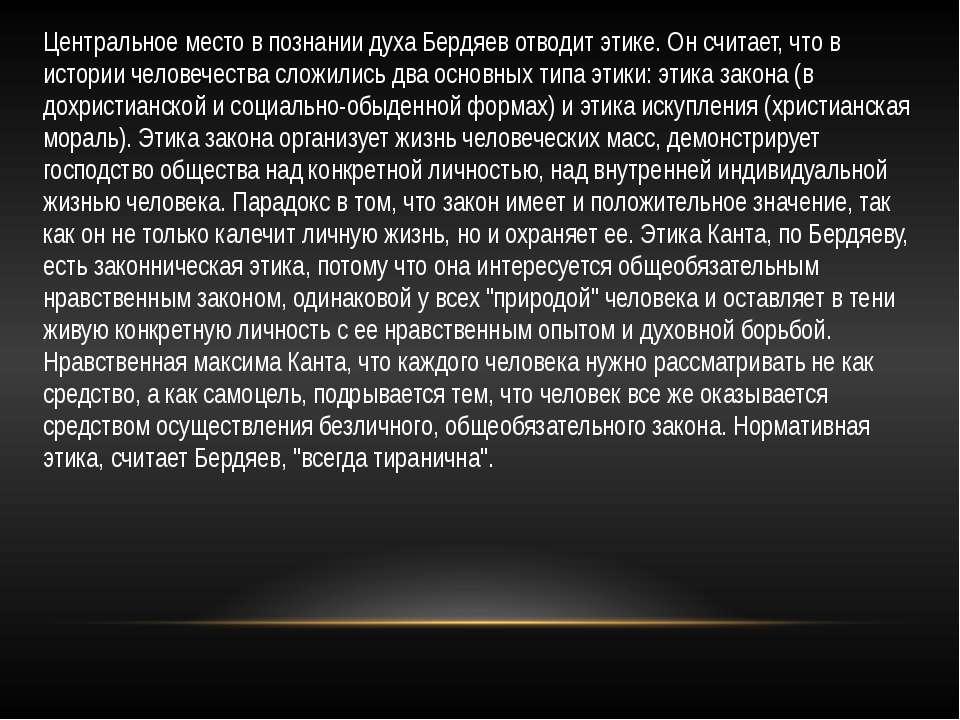 Центральное место в познании духа Бердяев отводит этике. Он считает, что в ис...
