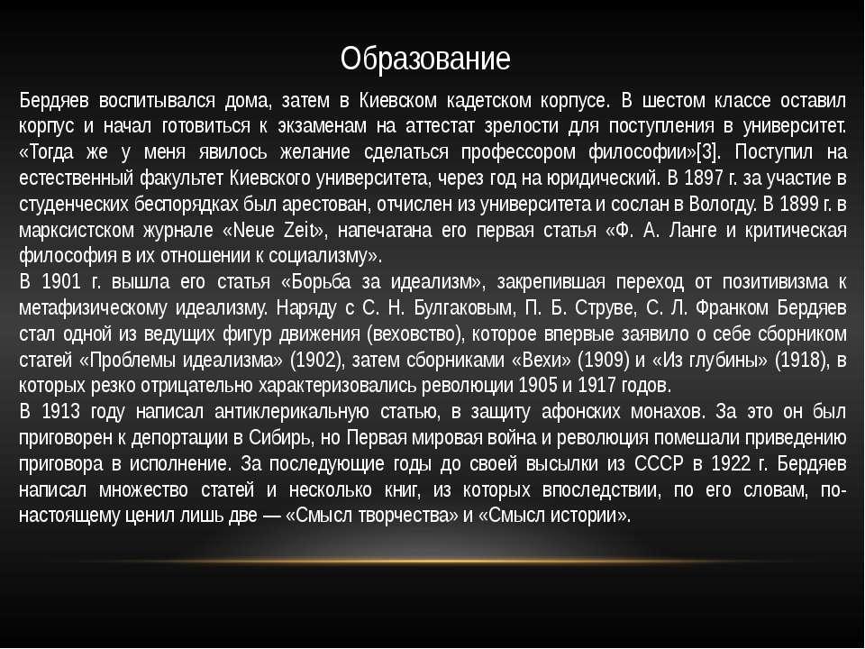 Образование Бердяев воспитывался дома, затем в Киевском кадетском корпусе. В ...