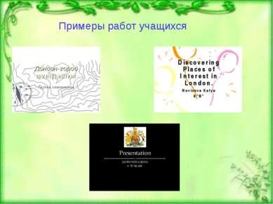 Примеры работ учащихся