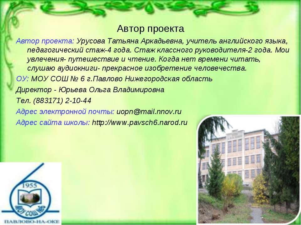 Автор проекта Автор проекта: Урусова Татьяна Аркадьевна, учитель английского ...