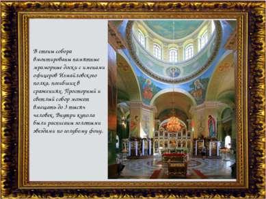 В стены собора вмонтированы памятные мраморные доски с именами офицеров Измай...