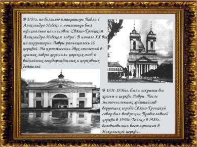В 1797г. по велению императора Павла I Александро-Невский монастырь был офици...