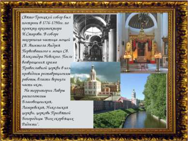 Свято-Троицкий собор был построен в 1776-1790гг. по проекту архитектора И.Ста...