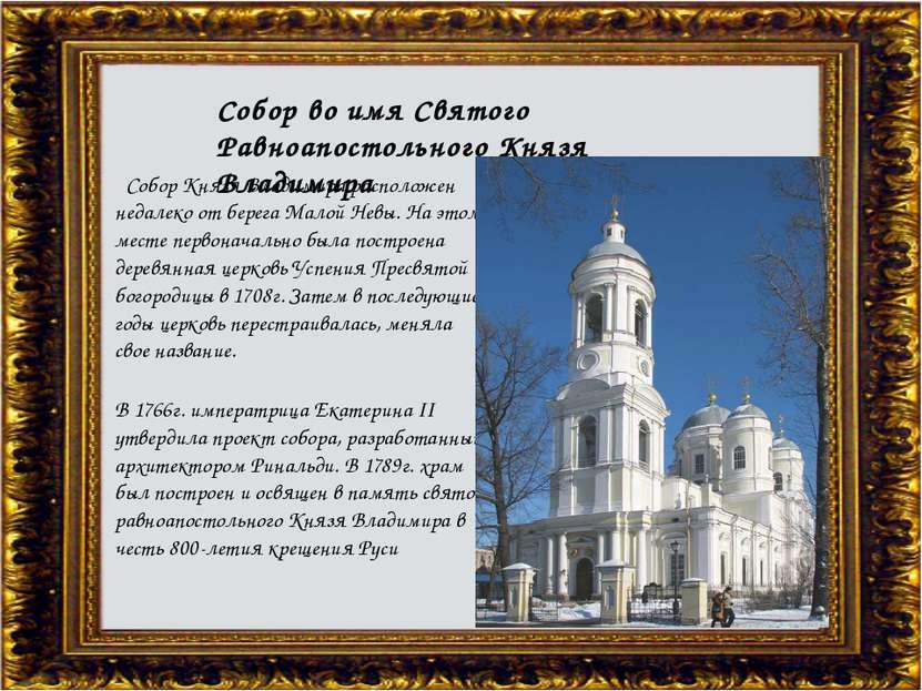 Собор Князя Владимира расположен недалеко от берега Малой Невы. На этом мес...