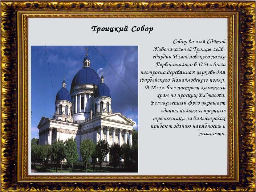 Собор во имя Святой Живоначальной Троицы лейб-гвардии Измайловского полка П...