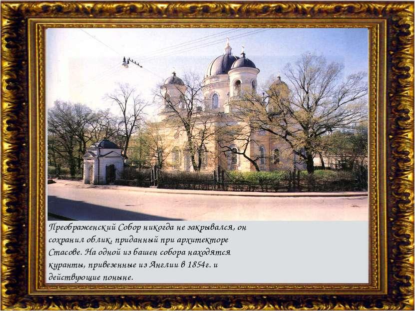 Преображенский Собор никогда не закрывался, он сохранил облик, приданный при ...