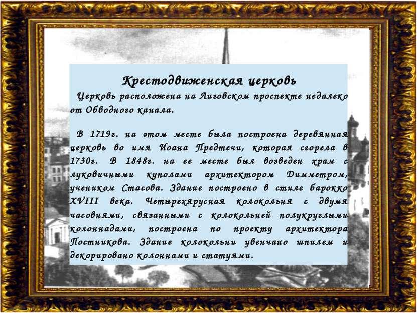 Крестодвиженскаяцерковь Церковь расположена на Лиговском проспекте недалеко...