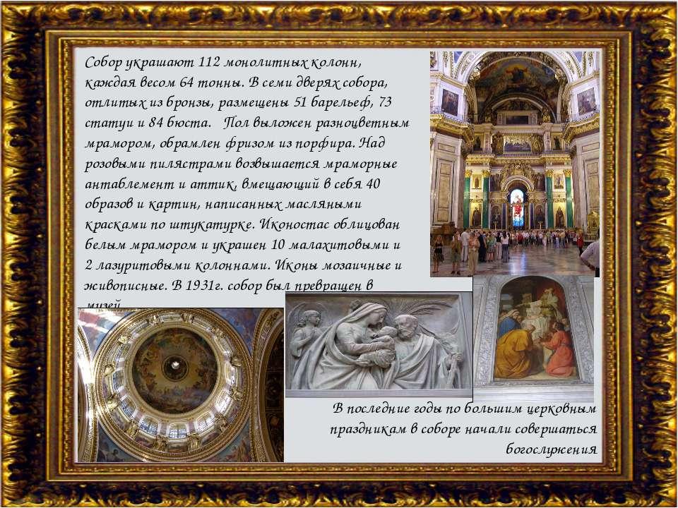 Собор украшают 112 монолитных колонн, каждая весом 64 тонны. В семи дверях со...