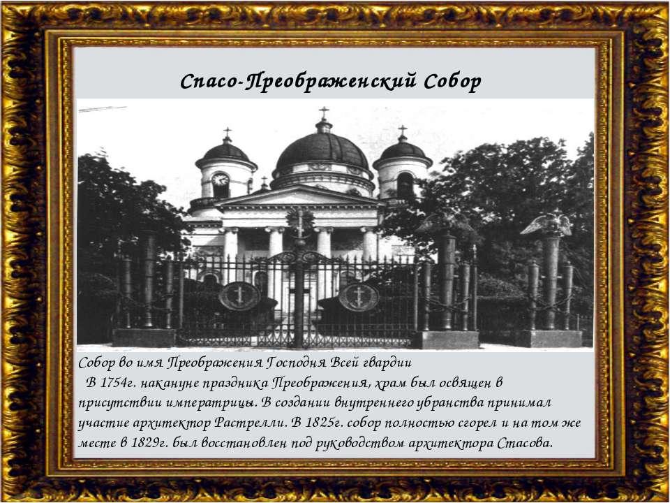 Собор во имя Преображения Господня Всей гвардии В 1754г. накануне праздника...