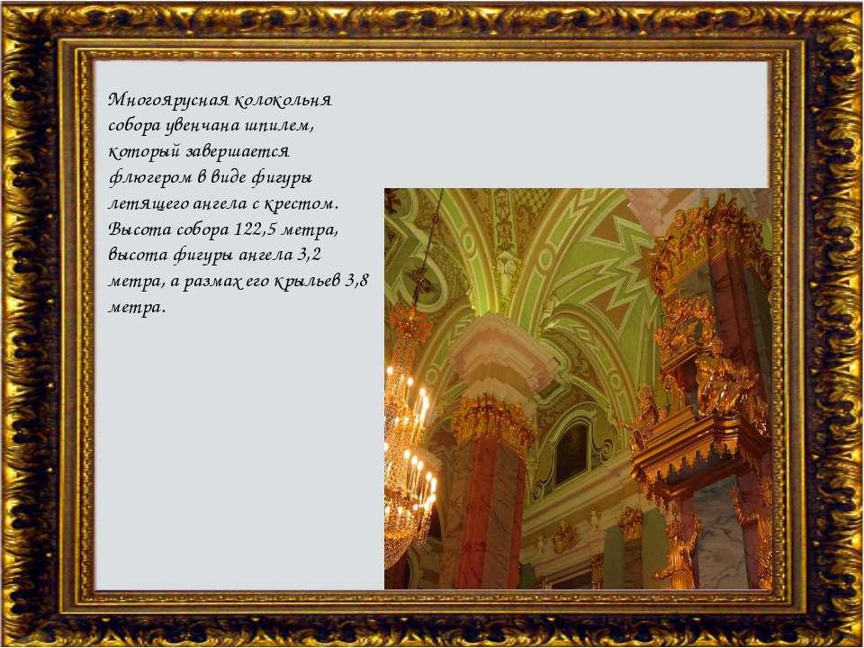 Многоярусная колокольня собора увенчана шпилем, который завершается флюгером ...