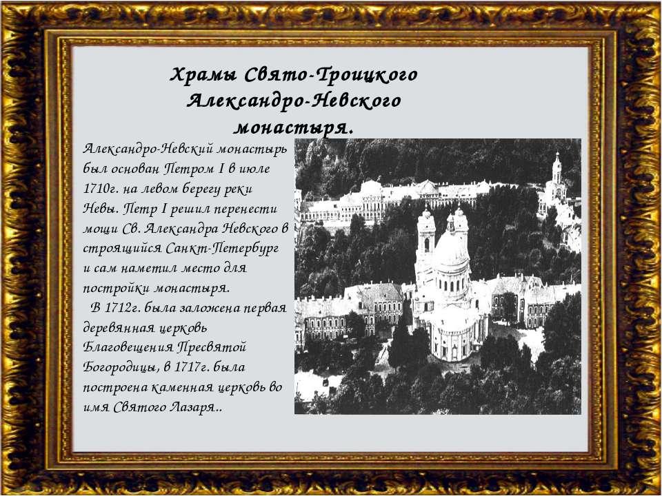 Храмы Свято-Троицкого Александро-Невского монастыря. Александро-Невский монас...
