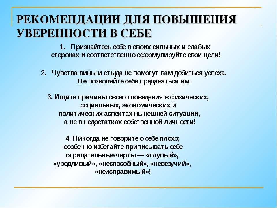 РЕКОМЕНДАЦИИ ДЛЯ ПОВЫШЕНИЯ УВЕРЕННОСТИ В СЕБЕ Признайтесь себе в своих сильны...