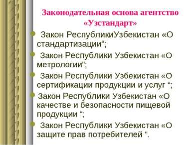 Законодательная основа агентство «Узстандарт» Закон РеспубликиУзбекистан «О с...
