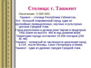Столица: г. Ташкент Население: 3 000 000. Ташкент – столица Республики Узбеки...