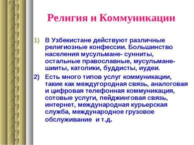 Религия и Коммуникации В Узбекистане действуют различные религиозные конфесси...