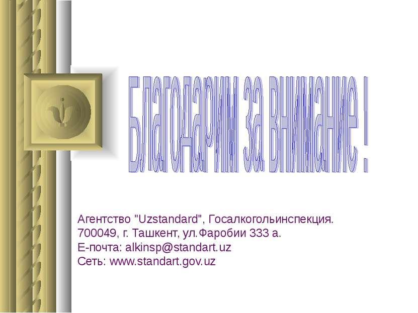 "Агентство ""Uzstandard"", Гoсалкогольинспекция. 700049, г. Ташкент, ул.Фаробии ..."