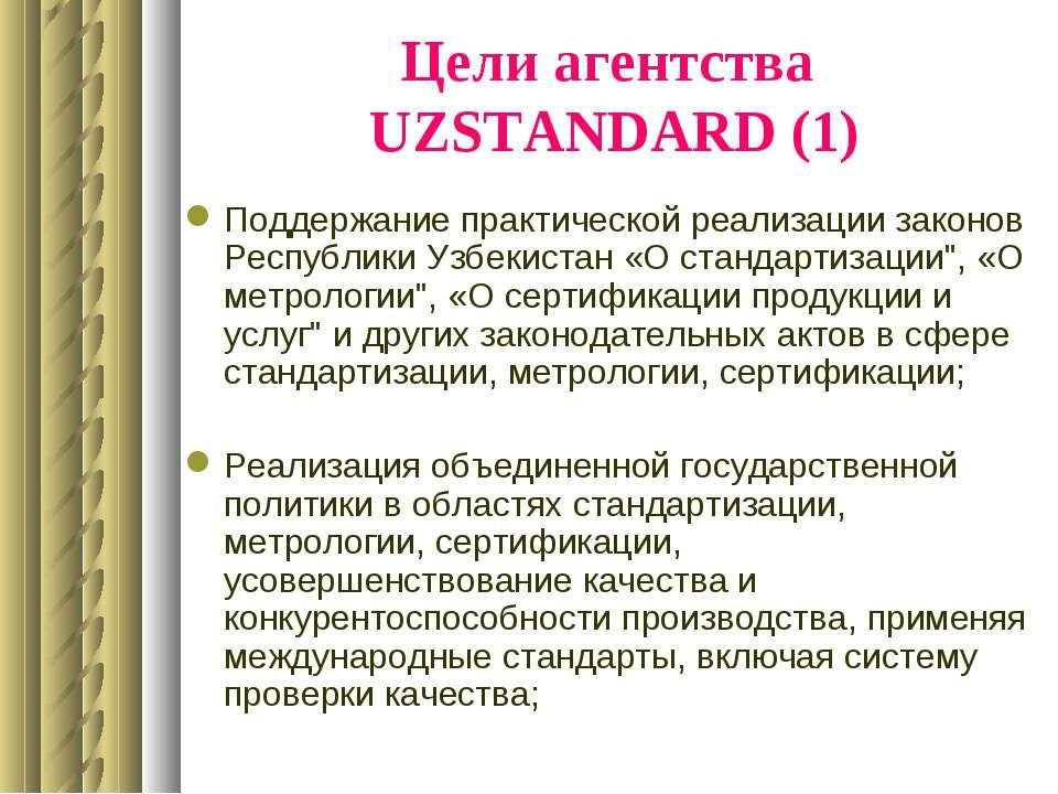 Цели агентства UZSTANDARD (1) Поддержание практической реализации законов Рес...