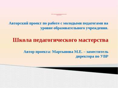 МОУ «Усун-Кюельская основная общеобразовательная школа» Методсовет школы Авто...