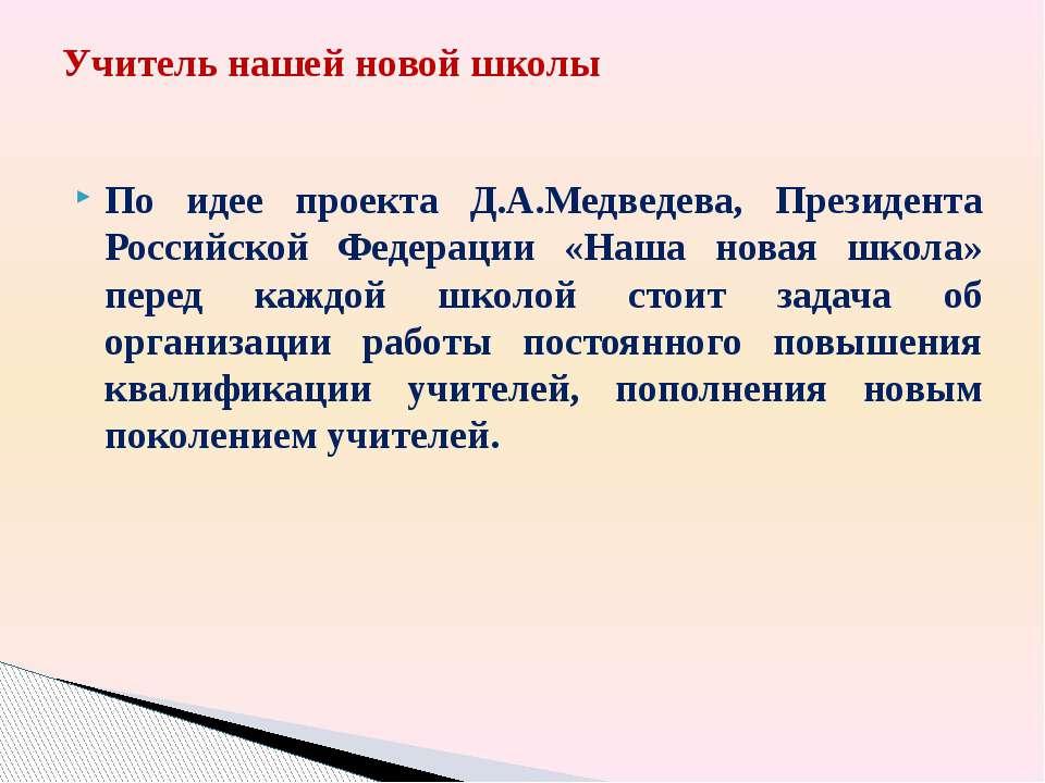 По идее проекта Д.А.Медведева, Президента Российской Федерации «Наша новая шк...