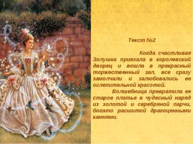 Текст №2 Когда счастливая Золушка приехала в королевский дворец и вошла в пре...