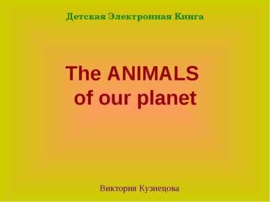The ANIMALS of our planet Виктория Кузнецова Детская Электронная Книга