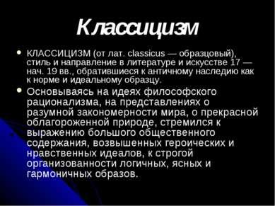 Классицизм КЛАССИЦИЗМ (от лат. classicus — образцовый), стиль и направление в...