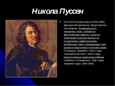 Никола Пуссен ПУССЕН (Poussin) Никола (1594-1665), французский живописец. Пре...
