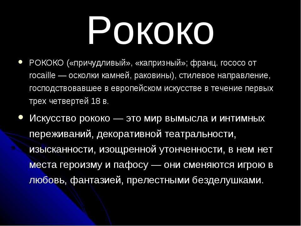 Рококо РОКОКО («причудливый», «капризный»; франц. rococo от rocaille — осколк...