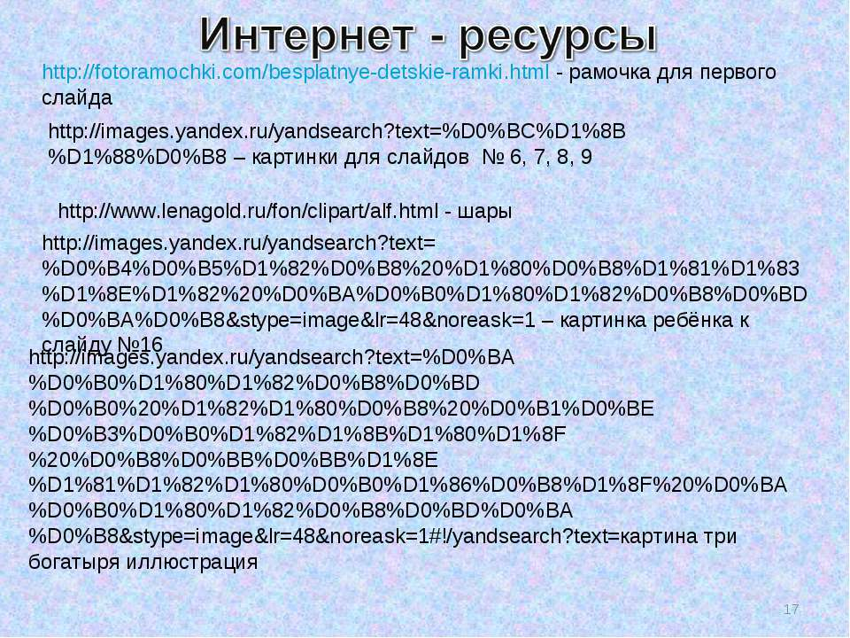 http://fotoramochki.com/besplatnye-detskie-ramki.html - рамочка для первого с...