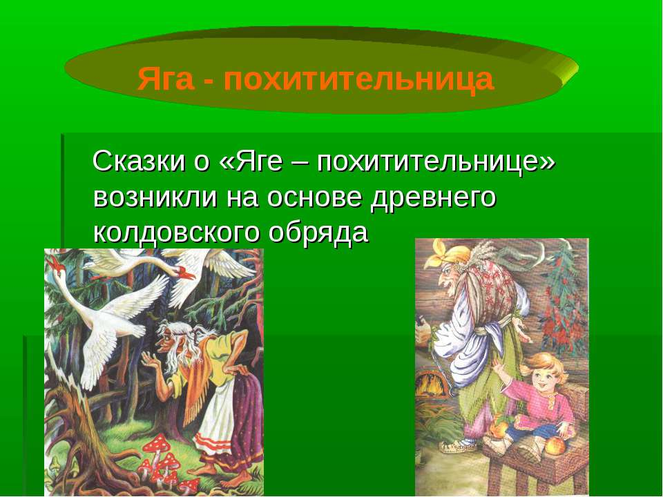 Сказки о «Яге – похитительнице» возникли на основе древнего колдовского обряд...