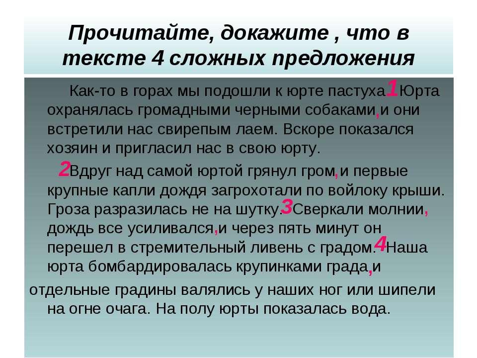 Прочитайте, докажите , что в тексте 4 сложных предложения Как-то в горах мы п...